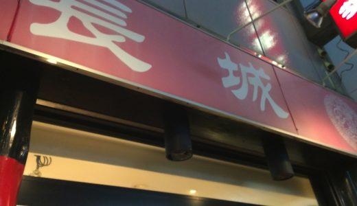 ○ 川崎の担々麺を食べ尽くす 長城 ○