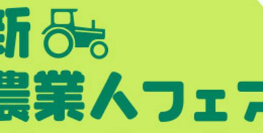 *農業が熱い!新・農業人フェアで新境地を見出そう*