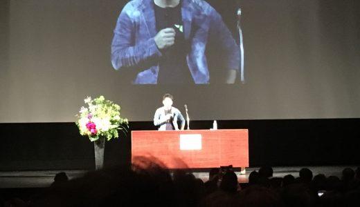 ホリエモンこと堀江貴文さんの金沢講演に行ってきた!金沢はサンフランシスコのようなスタートアップ都市になりうるのか!?