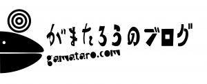 gamataro_logo6