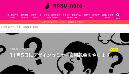 グラフィックデザイナーの前田高志さんのセミナーに参加して、愛のダメ出しを受けてきた話
