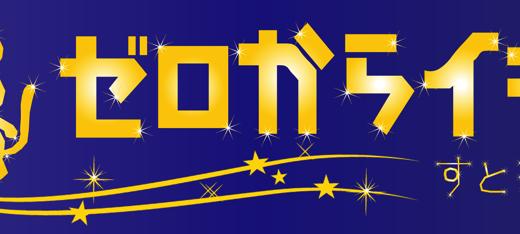 元パーソナルトレーナーのsutoさんが運営する「すとろぐ」をデザインしたので紹介するよ!!
