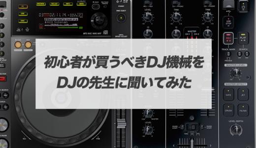 DJ初心者が買うべき機械をDJ講師に聞いてみた