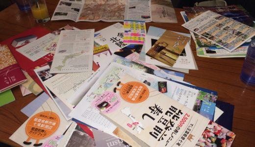 ★無料パンフレットを活用しようpart2★ 金沢のここを知っておきたい