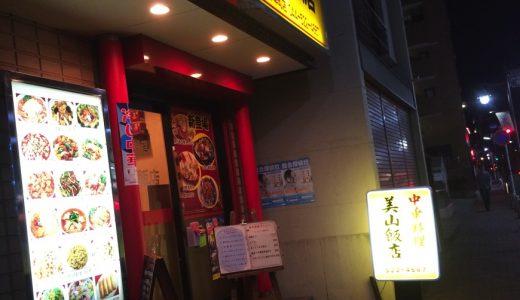 ○川崎の担々麺を食べ尽くす 美山飯店 ○