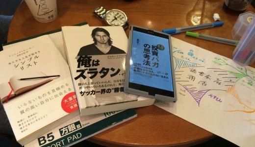 ★金沢で読書会を主催しました!場所と人が変わると新鮮味が増してくる★