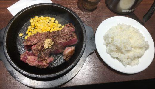 いきなりステーキ川崎駅前店でランチを食す!想像以上のコスパの良さに大満足