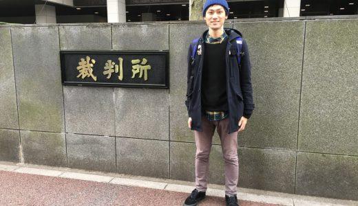 弁護士さん企画の東京地方裁判所見学ツアーに参加しました。裁判所の中は私たちの知らない世界が広がっていた。