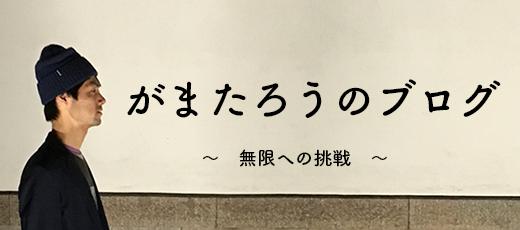 がまたろうのプロフィール 【2016年7月10日更新】